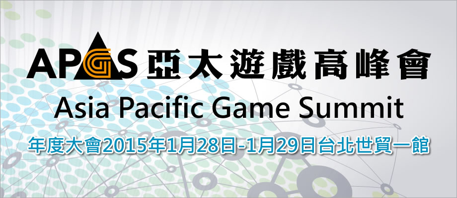 出典:Asia Pacific Game Summit