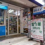タイで体調崩した時は・・・日本人が常駐する薬局をご紹介