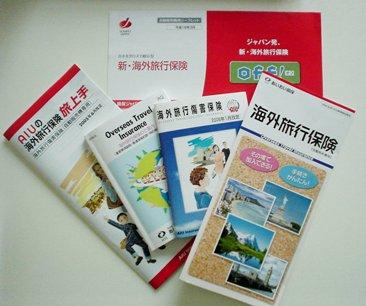 海外 保険
